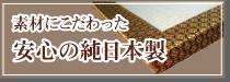 素材にこだわった安心の純日本製